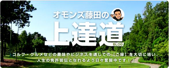 オモンズ藤田の上達道